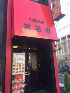中国料理 品品香.JPG
