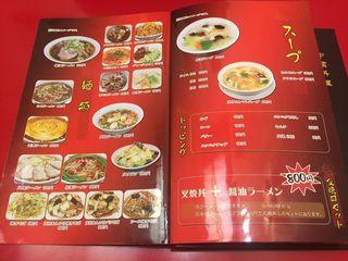 中国料理 品品香3.JPG