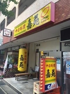 中国料理 嘉苑.JPG