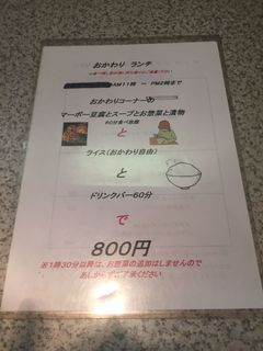 中国料理 四川相羽3.JPG