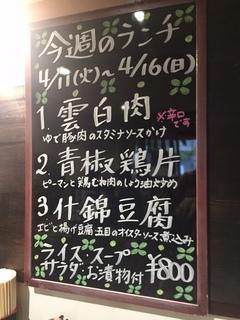 中国料理 四川1.JPG