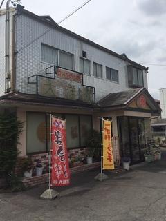 中国料理 大洋苑.JPG