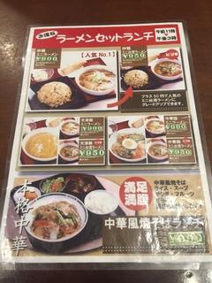 中国料理 大洋苑2.JPG