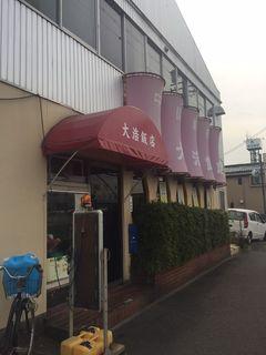 中国料理 大浩飯店.JPG
