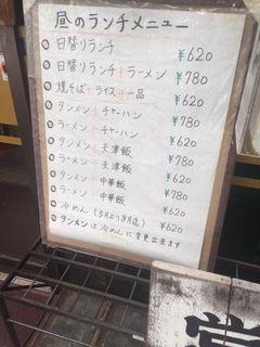 中国料理 大龍2.JPG