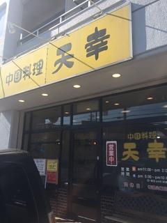 中国料理 天幸.JPG