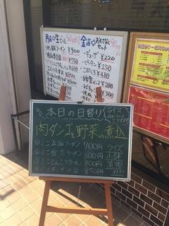 中国料理 天幸1.JPG
