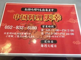 中国料理 天幸4.JPG