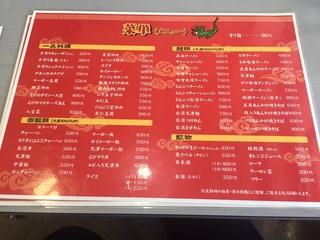 中国料理 天幸5.JPG