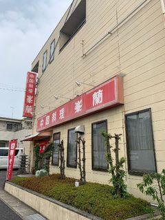 中国料理 峯蘭.jpg