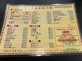 中国料理 峯蘭2.jpg