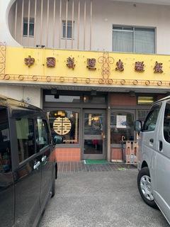 中国料理 志賀飯店11.jpg