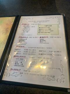 中国料理 日月楼33.jpg
