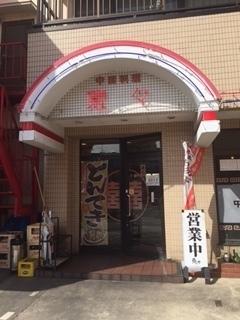 中国料理 東々.JPG
