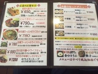 中国料理 東々2.JPG