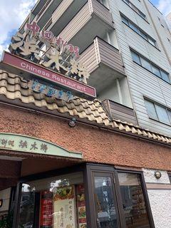 中国料理 浜木綿 山手通本店.jpg