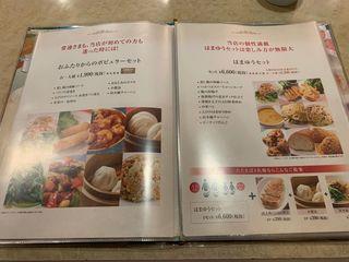 中国料理 浜木綿 山手通本店2.jpg