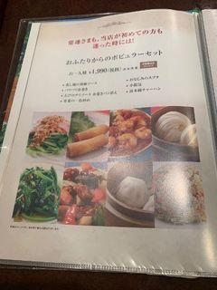 中国料理 浜木綿 新瑞橋店13.jpg