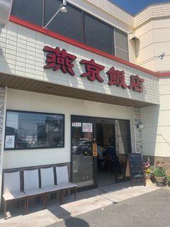 中国料理 燕京飯店.jpg