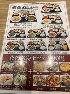 中国料理 燕京飯店2.jpg