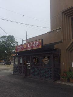 中国料理 王子酒楼.JPG