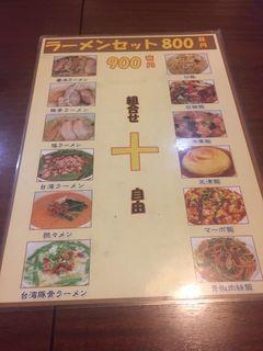 中国料理 王子酒楼2.JPG