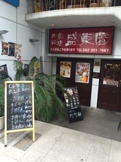中国料理 盛東園.JPG