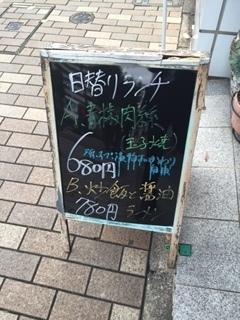 中国料理 盛東園1.JPG