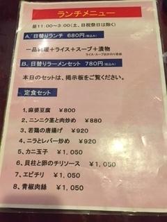中国料理 盛東園3.JPG