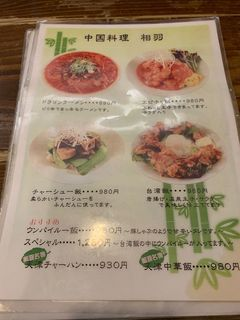 中国料理 相羽 本店14.jpg