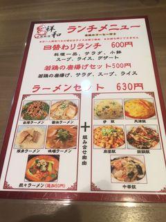 中国料理 祥和2.JPG