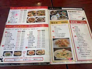 中国料理 福義徳3.jpg
