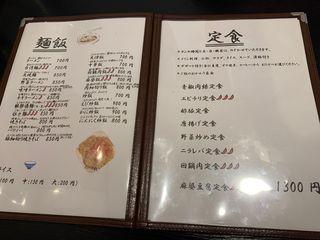 中国料理 筑紫飯店4.jpg