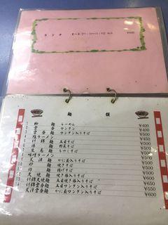 中国料理 菜華2.JPG