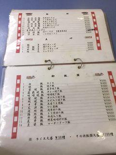 中国料理 菜華3.JPG