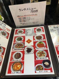 中国料理 華北2.jpg
