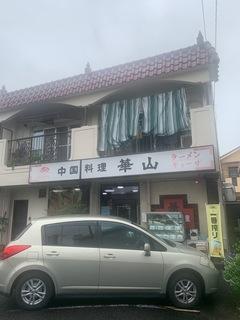 中国料理 華山.jpg