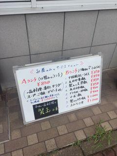 中国料理 薊丘1.JPG