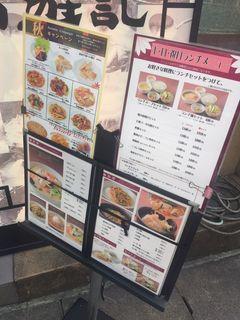 中国料理 西遊記1.JPG