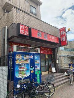 中国料理 錦園 中村店.jpg