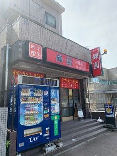 中国料理 錦園 中村店11.jpg
