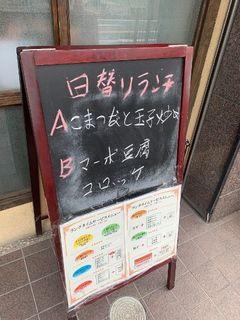 中国料理 錦園 中村店2.jpg