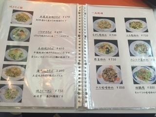 中国料理 錦華楼5.JPG