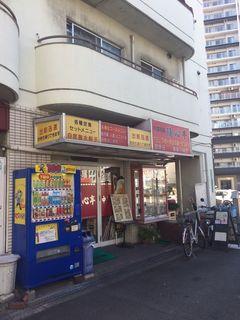 中国料理 隋心亭.JPG