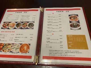 中国料理 青龍2.jpg