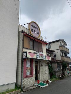 中国料理 餃子苑.jpg