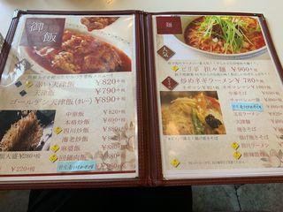 中国料理 餃子苑2.jpg
