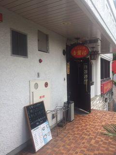 中国料理 香蘭楼.JPG