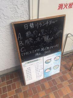 中国料理 香蘭楼1.JPG
