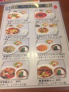 中国料理 香蘭楼5.JPG